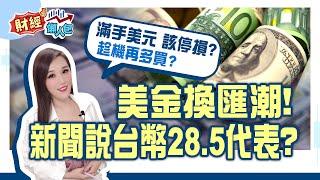 新聞說台幣28.5一堆人搶換匯,有撿到便宜?滿手美金該停損還加碼?| 非凡新聞 |【財經懶人包】│俞璘