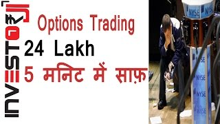 24 Lakh Gone in 5 Minutes Options Trading [Hindi]