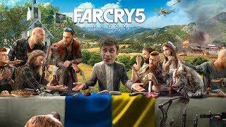Шалені релігійні фанатики у FAR CRY 5 [#1] запис стріму українською