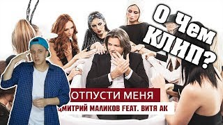О ЧЕМ КЛИП Дмитрий Маликов feat. Витя АК - Отпусти меня