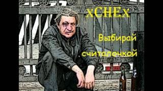 xCHEx - Блядство