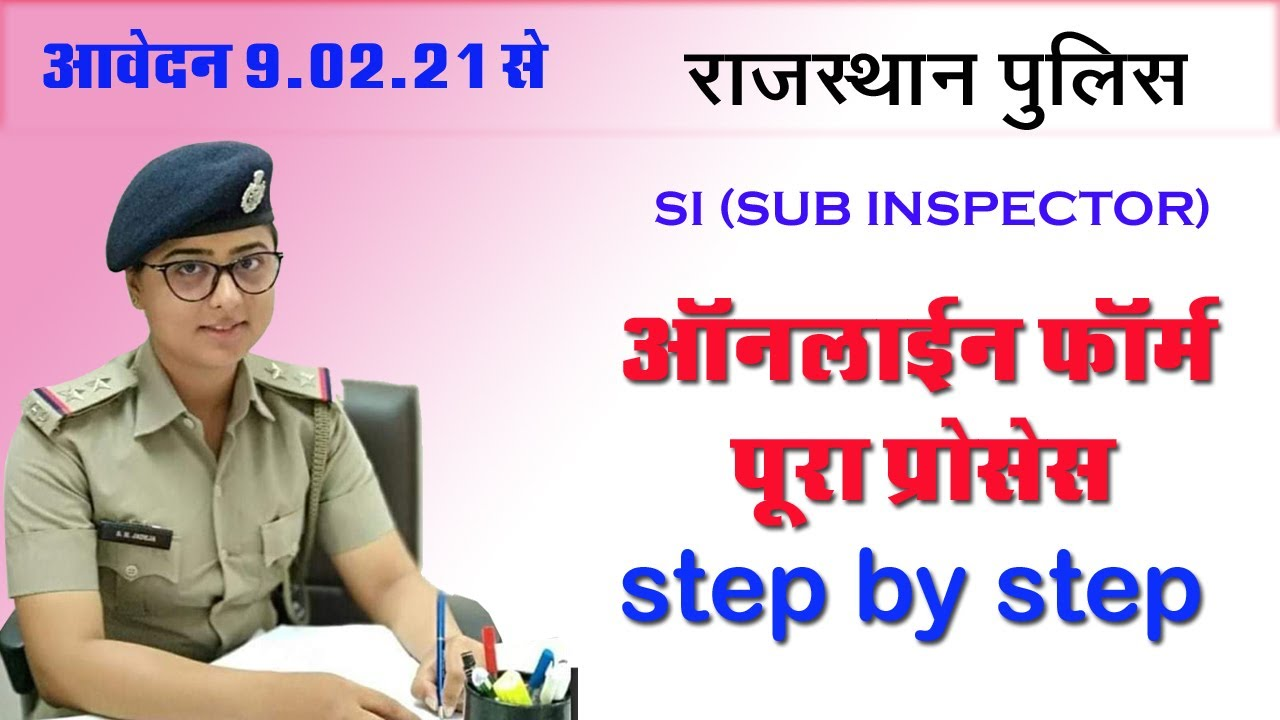 Rajasthan Police SI Online Form 2021 Kaise Bhare // How to Fill Rajasthan Sub Inspector SI Form 2021