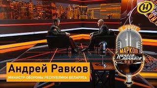 Армия Беларуси - интервью Андрея Равкова.