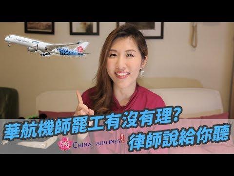 【瑩真律師】華航機師罷工有沒有理?律師說給你聽