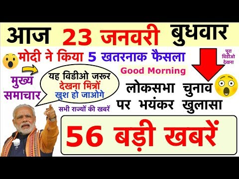 23 जनवरी की 56 मुख्य समाचार ! Breaking News - Gnews Daily News Update - Modi 2019 Loksabha Election