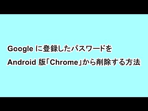 Google に登録したパスワードを Android 版「Chrome」から削除する方法