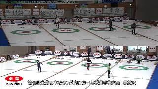 第13回全農日本ミックスダブルスカーリング選手権大会 競技14