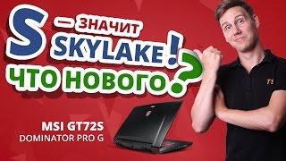 КРУТОНОУТБУК! ✔ Подробный обзор игрового ноутбука MSI GT72S Dominator Pro G