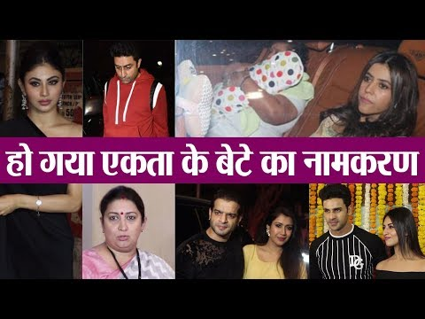 Mouni Roy, Divyanka Tripahi, Smriti Irani & others attend Ekta Kapoor's son Naamkaran | Boldsky Mp3