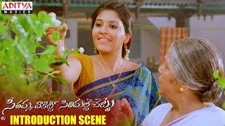 SVSC Movie - Anjali Introduction Scene - Venkatesh, Mahesh Babu, Samantha