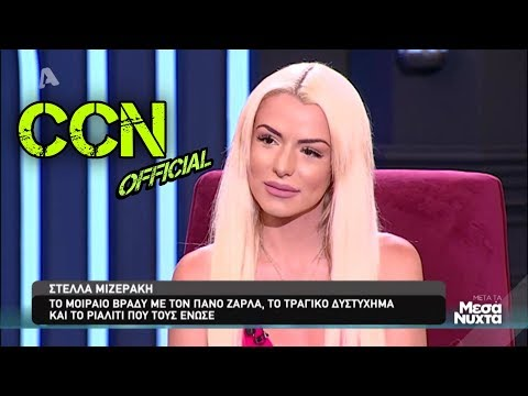 Στέλλα Μιζεράκη - 26/6/2019 | Μετά τα Μεσάνυχτα - ALPHA HD