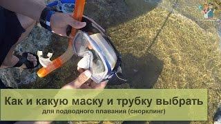 видео Маски и трубки, сноркелинга, маска для сноркелинга, маски для подводного плавания,...