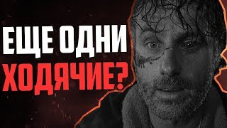 Новый сериал про Ходячих Мертвецов уже в 2020 году | LostFilm.TV