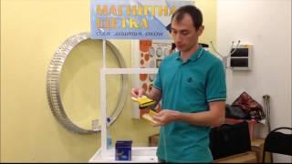 Магнитная щетка для мытья окон с двух сторон одновременно(Также у нас Вы можете купить магнитные щетки для стеклопакетов!!! Купить магнитную щетку можно по ссылке:..., 2015-10-20T18:55:40.000Z)