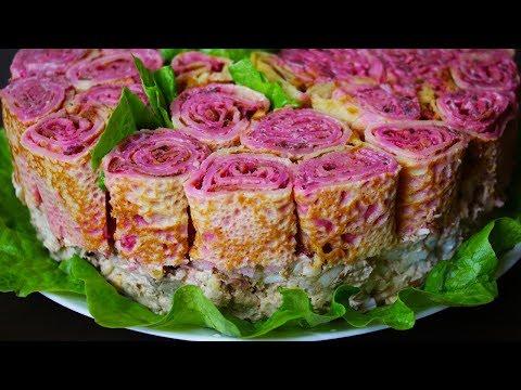 САЛАТ НА ПРАЗДНИК 'БУКЕТ РОЗ' | УДИВИТЕ СВОИХ ГОСТЕЙ! - Простые вкусные домашние видео рецепты блюд