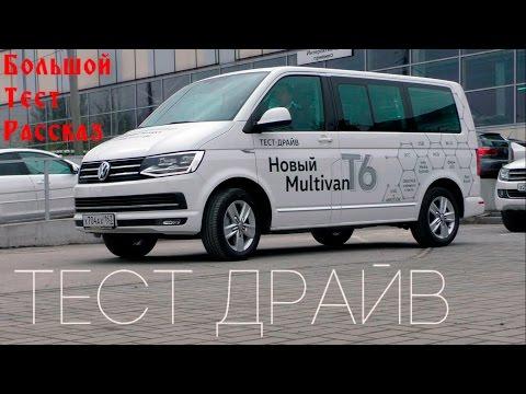 Тестдрайв Volkswagen Multivan T6 2016 (Большой Тест Рассказ)