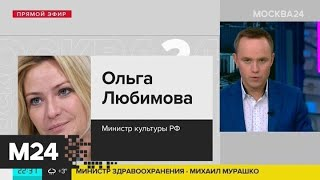 Ректоры российских вузов отреагировали на назначение новых министров - Москва 24