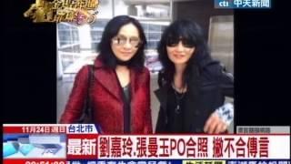 中天新聞》劉嘉玲、張曼玉PO合照 撇不合傳言