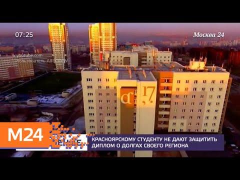 В Красноярске студенту отказали в защите диплома о долгах своего региона - Москва 24