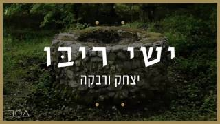 Download lagu ישי ריבו - יצחק ורבקה | ishay ribo -itzhak&rivka