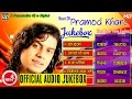 Download Pramod Kharel | New Audio Song Jukebox | SS Digital HD MP3 song and Music Video