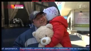 Дети возвращаются после реабилитации из Москвы на Донбасс