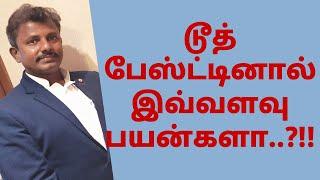 டூத் பேஸ்ட்டினால் இவ்வளவு பயன்களா..?!! Tooth past use. Very interesting massage in Tamil. S.Velu