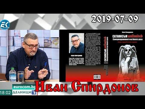 """Представяне на книгата """"Сатанизъм UNLIMITED"""" от Иван Спирдонов (9 юли 2019 г.)"""