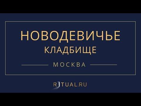 Ритуал Москва Новодевичье кладбище – Похороны Ритуальные услуги Место Официальный сайт кладбища