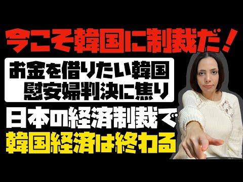 お金を借りたい韓国が慰安婦判決に焦り....。日本の経済制裁で韓国経済は確実に終わる。