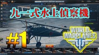 World of Warplanes#1【九一式水上偵察機】