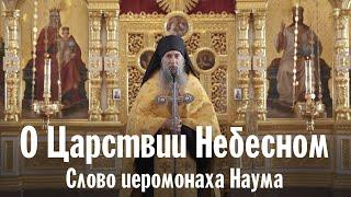 О Царствии Небесном | Иеромонах Наум | Валаамский монастырь