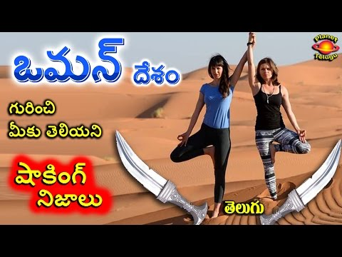 OMAN country Most Shocking Facts in Telugu by Planet Telugu