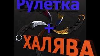 Халява ксго.Рулетка для бомжей :3(1http://kingroyal.ru/ KOD Jakhar 2http://skinslucky.ru/ KOD Jakhar 3http://vulcan-csgo.ru/ KOD Jakhar 4http://csgooffline.com/ KOD MOjizi 5http://showlucky.ru/ ..., 2016-04-20T14:59:38.000Z)
