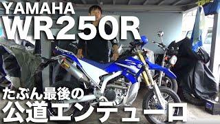 ヤマハ:WR250Rモタード仕様フルカスタム:日本史上最も高価なオフロードバイク