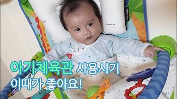 피셔프라이스 아기체육관 언제사용하는게 좋을까요?