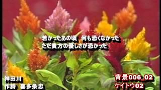 KaguyaHime Kandagawa karaOK Of Japanese Song.