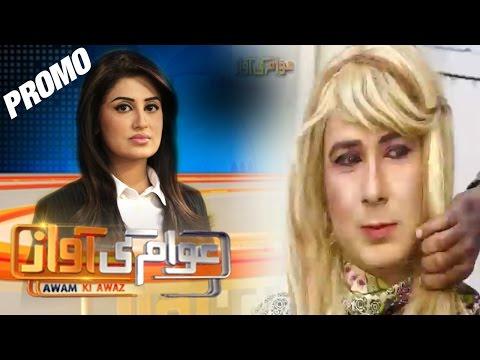 Transgenders Exclusive   Awam Ki Awaz   Promo   SAMAA TV   19 Dec 2016