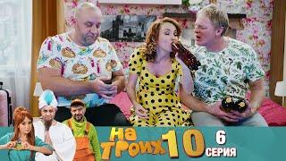 ▶️ На Троих 10 сезон 6 серия🔥Скетчком от Дизель Студио