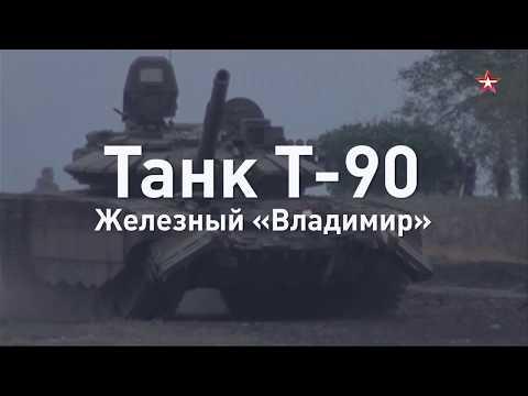 Железный «Владимир»: основной танк Т-90 за 60 секунд