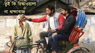 তুই কি রিকশাওয়ালা না ধান্দাবাজ ? || New Bangla Social Awareness Short Film 2019 || Azaira Tv