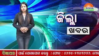 Swachha Mahanga Program at Bantala Odisha Mobile TV