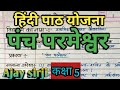 पंच परमेश्वर हिंदी पाठ योजना।। Hindi story lesson plan punch parmeshwar