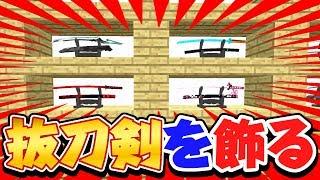 #23【マインクラフト】抜刀剣を華麗に飾れッ!!【抜刀剣】