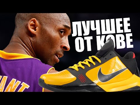Обзор Nike Zoom Kobe 5 | лучшие кроссовки Kobe Bryant