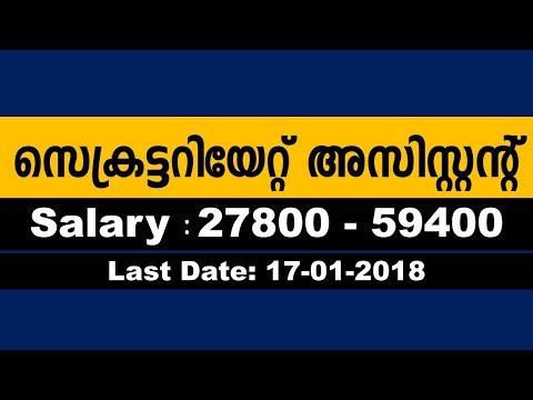 Kerala PSC Secretariat Assistant Job Vacancy 2018 | PSC Degree Level Notifications and Syllubus