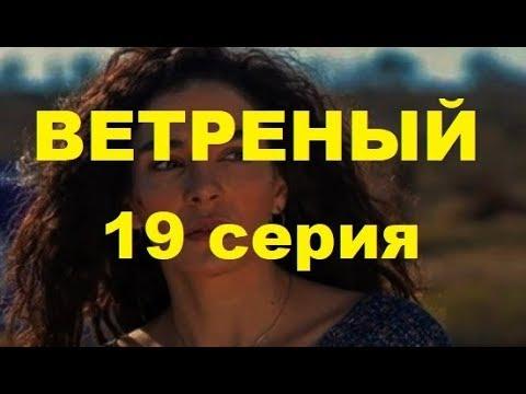 ВЕТРЕНЫЙ 19 СЕРИЯ РУССКАЯ ОЗВУЧКА