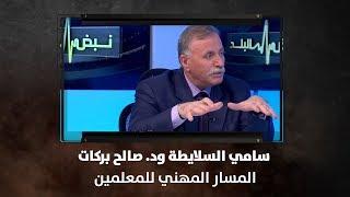 سامي السلايطة ود. صالح بركات - المسار المهني للمعلمين