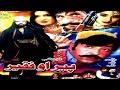 Jahangir Khan Shahid Khan Pashto Cinemascope Movie