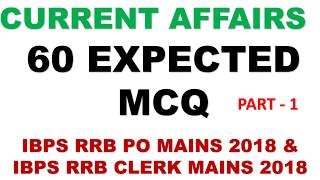 60 EXPECTED CURRENT AFFAIRS MCQ PART - 1 || IBPS RRB PO MAINS 2018 || IBPS RRB CLERK MAINS 2018
